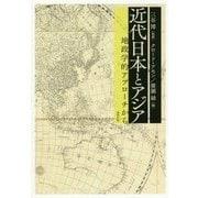 近代日本とアジア―地政学的アプローチから [単行本]