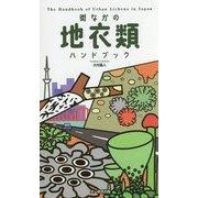 街なかの地衣類ハンドブック [図鑑]