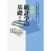 """カラーイメージで学ぶ""""新版""""統計学の基礎 第2版 [単行本]"""