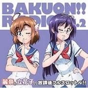 ラジオCD「ばくおん!!RADIO 麗奈と立花子の放課後フルスロットル」Vol.2 [CD]