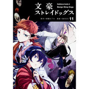 文豪ストレイドッグス (11)(角川コミックス・エース) [コミック]