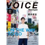VOICE NewtypeNo.061 [ムックその他]