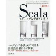 Scalaスケーラブルプログラミング第3版 [単行本]