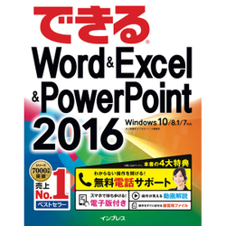 できるWord&Excel&PowerPoint 2016 Windows 10/8.1/7対応 [単行本]