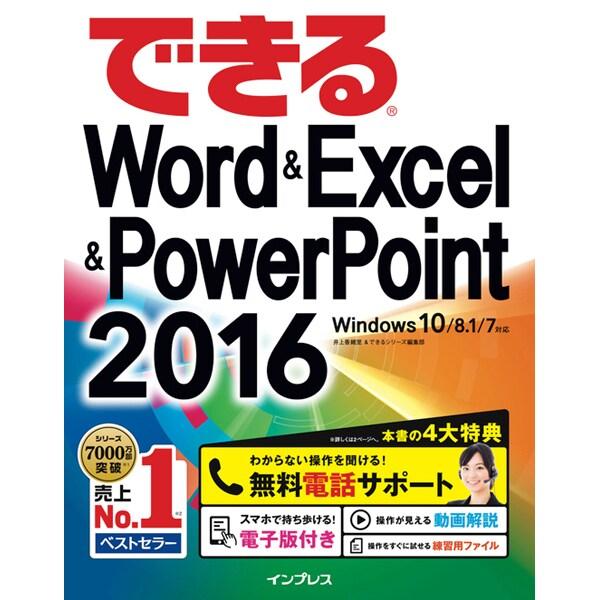 できるWord&Excel&PowerPoint 2016 Windows 10/8.1/7対応 [単行本]