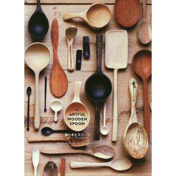 The ARTFUL WOODEN SPOON 森と木とスプーン―木製スプーンをこしらえるレシピ [単行本]