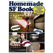 Homemade SF Book-アフターエフェクツで作るSF動画のテクニック集(玄光社MOOK) [ムックその他]