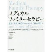 メディカルファミリーセラピー―患者・家族・医療チームをつなぐ統合的ケア [単行本]