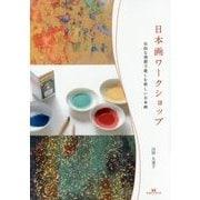 日本画ワークショップ―自由な発想で楽しむ新しい日本画 [単行本]
