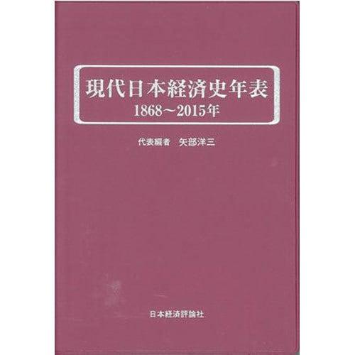 現代日本経済史年表 1868~2015年 [単行本]