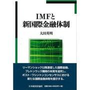 IMFと新国際金融体制 [単行本]