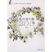 花の切り絵200 [ムックその他]