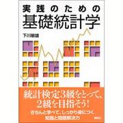 実践のための基礎統計学 [単行本]