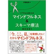 ケアする人も楽になるマインドフルネス&スキーマ療法BOOK [単行本]