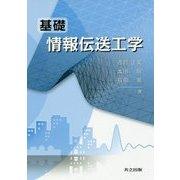 基礎 情報伝送工学 [単行本]