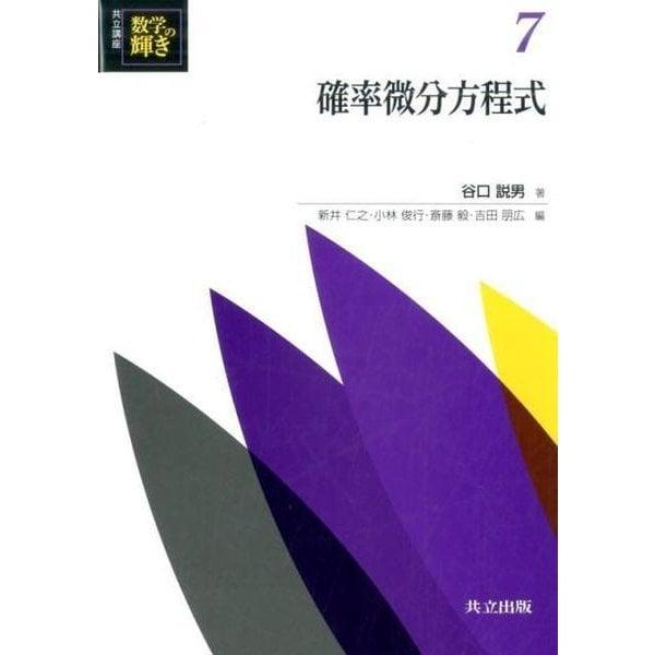 確率微分方程式(共立講座 数学の輝き 7) [全集叢書]