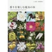 香りを楽しむ庭木の本 [単行本]