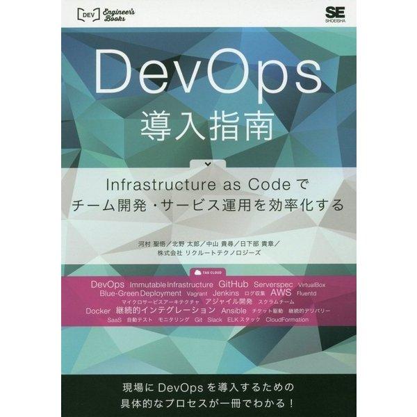DevOps導入指南―Infrastructure as Codeでチーム開発・サービス運用を効率化する(DEV Engineer's Books) [単行本]