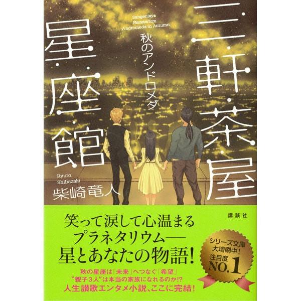 三軒茶屋星座館―秋のアンドロメダ [単行本]