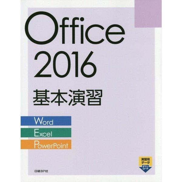 Office 2016基本演習「Word/Excel/PowerPoint」 [単行本]