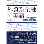 外資系金融の英語―すぐに役立つ表現例と基礎知識 [単行本]