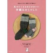 見せたくなるほどかわいい手編みのくつした [単行本]
