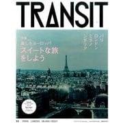 TRANSIT No.33 (Autumn 2016)(講談社MOOK) [ムックその他]
