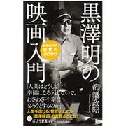 黒澤明の映画入門(ポプラ新書) [新書]