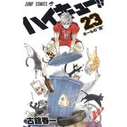ハイキュー!! 23(ジャンプコミックス) [コミック]
