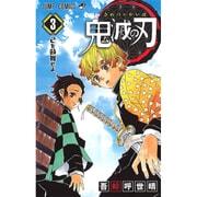 鬼滅の刃 3(ジャンプコミックス) [コミック]