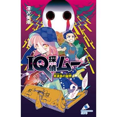 IQ探偵ムー 赤涙島の秘密(ポプラカラフル文庫) [新書]