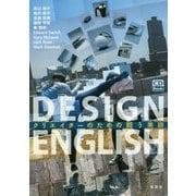 DESIGN ENGLISH―クリエイターのための闘う英語 [単行本]