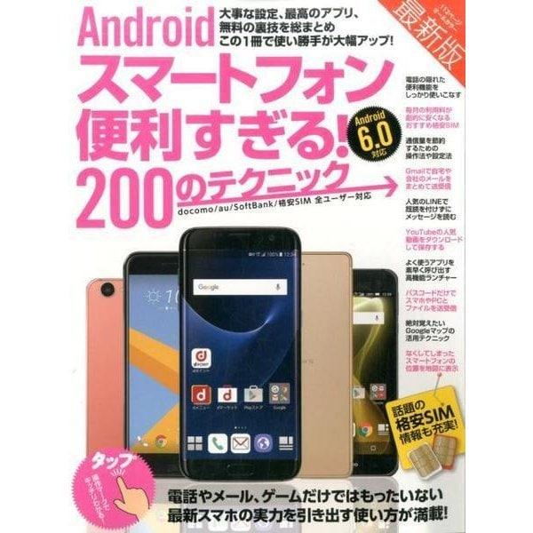 Androidスマートフォン便利すぎる!200のテクニック [単行本]