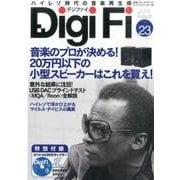 DigiFi(23): 別冊ステレオサウンド [ムックその他]