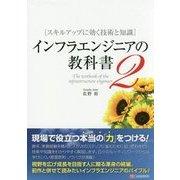 インフラエンジニアの教科書〈2〉スキルアップに効く技術と知識 [単行本]