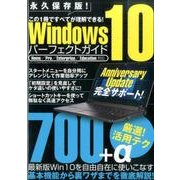 Windows10パーフェクトガイド (三才ムックvol.893) [ムックその他]