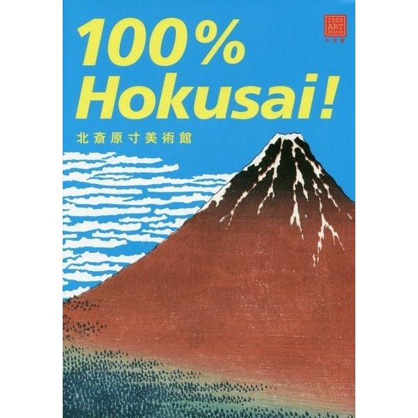 100%Hokusai!―北斎原寸美術館 [単行本]
