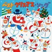 ベスト クリスマス・ソング