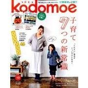 kodomoe 2016年 10月号 [雑誌]