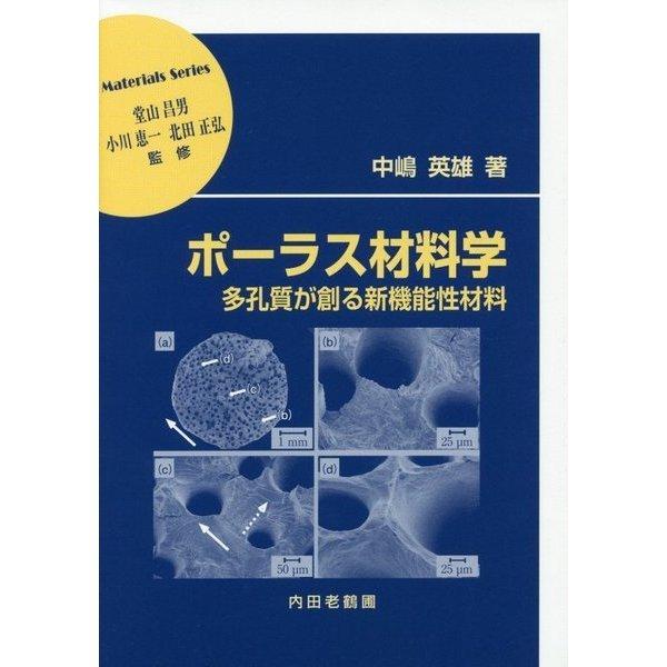 ポーラス材料学―多孔質が創る新機能性材料(材料学シリーズ) [単行本]