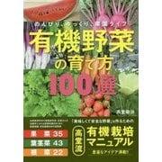 有機野菜の育て方100選 [単行本]