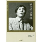 不死蝶 岸田森(ワイズ出版映画文庫) [文庫]