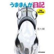 うままんが日記New Selection(サラブレBOOK) [単行本]