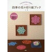四季の花の切り紙ブック [単行本]