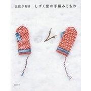 北欧が好き しずく堂の手編みこもの [単行本]