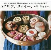 ビスケ、クッキー、マフィン―可笑しなお菓子屋kinacoのオーガニックな焼き菓子 [単行本]