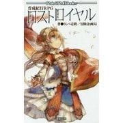 育成紀行RPG ロストロイヤル(Role & Roll Books) [単行本]