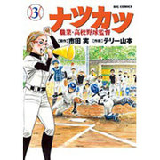 ナツカツ 職業・高校野球監督<3>(ビッグ コミックス) [コミック]