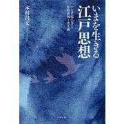 いまを生きる江戸思想―十七世紀における仏教批判と死生観 [単行本]