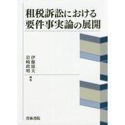 租税訴訟における要件事実論の展開 [単行本]